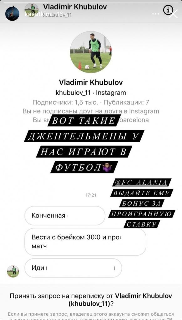 Скриншот1_Касаткина_Хубулов