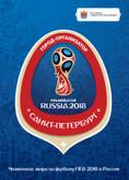 «Город-организатор Санкт-Петербург»: официальный журнал петербургской жеребьевки чемпионата мира по футболу 2018
