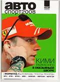 Автоспорт 2008. Формула-1
