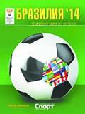 Спортивный альманах Бразилия 14