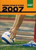 Чемпионат России по футболу 2007