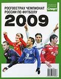 Росгосстрах Чемпионат России по футболу – 2009