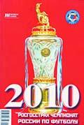 Росгосстрах чемпионат России по футболу 2010