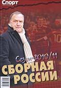 Сборная России. Сезон 2010-11