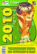 Чемпионат мира по футболу – 2010 в ЮАР