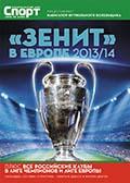 Зенит в Европе 2013-14