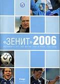 Зенит – 2006