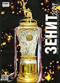 Зенит – 2007