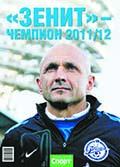 Зенит чемпион 2011-12